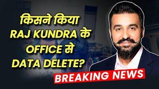 Raj Kundra Ke Office Se Data Kisne Kiya Delete? Police Ne 20 TB Data Kiya Recover