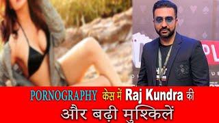 RAJ KUNDRA की पोर्नोग्राफी मामले में मुश्किलें बढ़ी