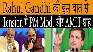 Rahul Gandhi की इस बात से Tension में PM Modi और अमित शाह|| Rahul Gandhi Says His Phone is Tapped
