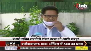 Chhattisgarh Congress State Incharge PL Punia आज आएंगे Raipur, पार्टी नेताओं के साथ करेंगे बैठक