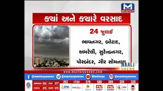 રાજ્યમાં આગામી દિવસોમાં સાર્વત્રિક વરસાદની આગાહી | Weather Forecast | Rain