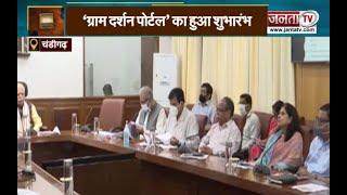 Janta Sarkar : हरियाणा और प्रदेश सरकार से जुड़ी हर छोटी-बड़ी खबर पर देखिए Janta Tv की ये खास पेशकश...