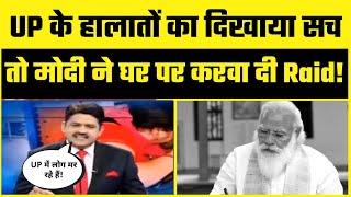 Bharat Samachar के Brajesh Misra के घर Modi ने करवाई Raid #OxygenCrisis पर सच बोलने का मिला इनाम