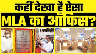Delhi में बना India का पहला ISO Certified MLA Dilip Pandey का Office | Kejriwal ने किया उद्घाटन