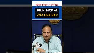#Kejriwal ने Delhi MCD को क्यों दिए ₹293 Crore #SatyendarJain #DelhiBJP