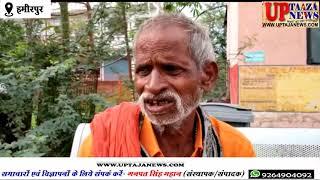 हमीरपुर में सड़क पर भाग रहे बुज़ुर्ग को ट्रक ने मारी टक्कर