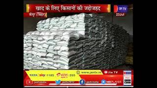 Bihar Kaimur News | खाद के लिए किसानों की जद्दोजहद