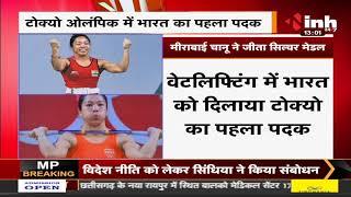 Tokyo Olympics में India को पहला पदक, Mirabai Chanu ने जीता Silver Medal