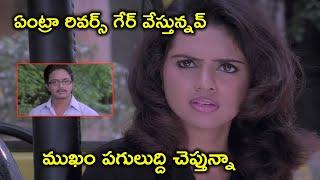ముఖం పగులుద్ది చెప్తున్నా   Latest Telugu Movie Scenes   Abhinaya Sri   Posani   Brahmanandam