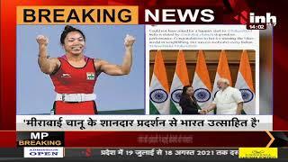 Tokyo Olympics    Mirabai Chanu ने जीता Silver Medal, PM Narendra Modi  ने Tweet कर दी बधाई