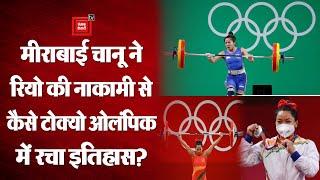 Tokyo Olympics 2020: Mirabai Chanu ने वेटलिफ्टिंग में जीता Silver Medal, नाकामी के बाद ऐसे पाई सफलता