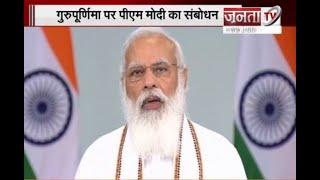 Guru Purnima पर PM Modi का संबोधन, देशवासियों को दिया ये संदेश, बुद्ध को याद कर कही ये बात