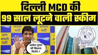 BJP दिल्ली की शासित दिल्ली MCD ने Gaffar Market के Shopkeepers का किया नाक में दम -Saurabh Bharadwaj
