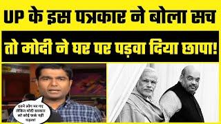 Bharat Samachar पर Virender Singh ने Oxygen Crisis पर Modi Govt को खूब धोया | घर पर पड़ी ED की Raid