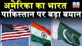 America का India-Pakistan पर बड़ा बयान |'आपस में हल करें अपने मुद्दे'- America | america news DBLIVE