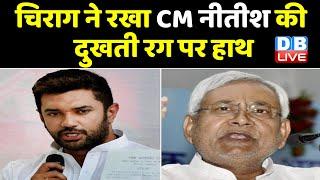 Chirag Paswan ने रखा CM Nitish की दुखती रग पर हाथ | जनसंख्या नियंत्रण कानून को लेकर कसा तंज | DBLIVE