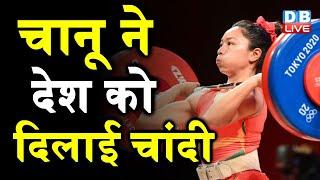 Tokyo Olympics 2021: meerabai chanu ने देश को दिलाई चांदी | Tokyo Olympics में खुला भारत का खाता