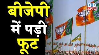 BJP में पड़ी फूट | टीम Vasundhara Raje में Kisan मोर्चा में नियुक्तियां | rajasthan politics| DBLIVE