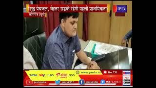 Kasganj (UP) News |  स्वागत अधिशासी अधिकारी संभाला चार्ज,पेयजल और सड़क रहेगी पहली प्राथमिकता | JAN TV