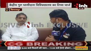 Guru Purnima 2021 || Dr. Alok Chakrawal ने नए कुलपति का किया पदभार ग्रहण, INH 24x7 से की खास बातचीत