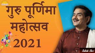 गुरू पूर्णिमा महोत्सव 2021 | Guru Purnima Mahotsav 2021 | Hindi Pravachan | Sakshi Shree
