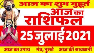 25 July 2021 AAJ KA RASHIFAL | आज का राशिफल | Today Horoscope | आज का उपाय | Daati Ji Maharaj