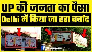 पूरी Delhi में Modi और Yogi के लगे झूठे Posters | UP की जनता का पैसा Delhi में किया जा रहा बर्बाद
