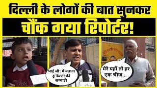 Delhi के लोगों ने खुद Kejriwal के Delhi Model की पोल खोल के रख दी! #DelhiModel