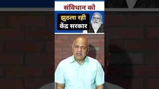 #Kisan के खिलाफ बड़ी साजिश में #ModiGovt- Expose By Manish Sisodia