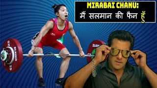 Mirabai Chanu: Main Salman Khan Ki Bahut Badi Fan Hu, Unki Body Mujhe Bahut Pasand Hai
