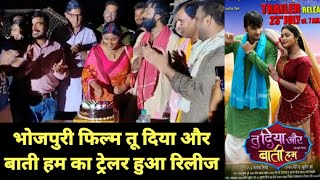 """देखिए Kajal Yadav की फिल्म """"तू दीया और बाती हम"""" के ट्रेलर लॉन्च पर केक काटते हुए फिल्म डायरेक्टर"""