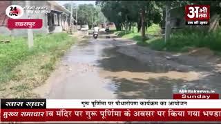 जलभराव की समस्या से परेशान ग्रामीण