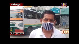 hamirpur हमीरपुर में बस अडडे पर बस के आने व जाने के रास्तों को बंद किया