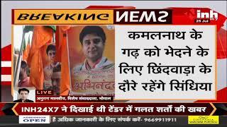 Madhya Pradesh News    Union Minister Jyotiraditya Scindia को अब मिशन Chhindwara की जिम्मेदारी