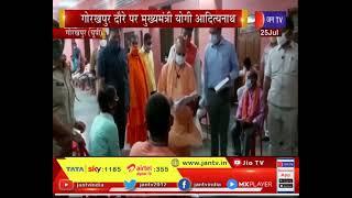 Gorakhpur News | गोरखपुर दौरे पर Chief Minister Yogi Adityanath, जनता दरबार मे सुनी लोगो की समस्याएं