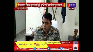 Sukma News | नक्सलियों के शहीदी सप्ताह के दौरान सुरक्षा बलों को सफलता | JAN TV