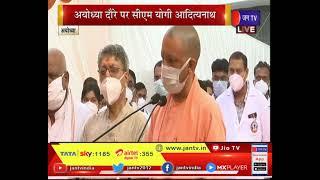 Ayodhya | Dashrath Medical College का कर रहे निरीक्षण, योगी ने काॅलेज परिसर में किया पौधारोपण