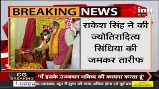 BJP MP Rakesh Singh का बयान, Chhindwara में दी गई कमान पर Jyotiraditya Scindia की तारीफ