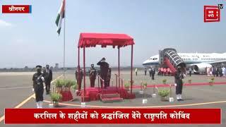 जेके और लद्दाख के 4 दिवसीय दौरे पर श्रीनगर पहुंचे राष्ट्रपति, उपराज्यपाल मनोज सिन्हा ने किया स्वागत