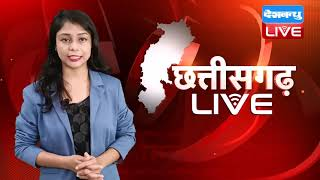 Chhattisgarh bulletin : छत्तीसगढ़ की बड़ी खबरें | CG Latest News Today | 25 July 2021 | DBLIVE