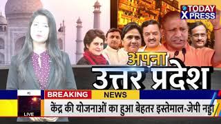 UttarPradesh- प्रभारी मंत्री मोहसिन रजा ने कसा कांग्रेस पर तंज    TodayXpress