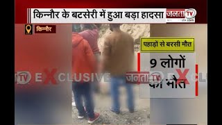 किन्नौर के बटसेरी में बड़ा हादसा, 9 पर्यटकों की मौत, 3 घायल, भूस्खलन की चपेट में आए कई वाहन