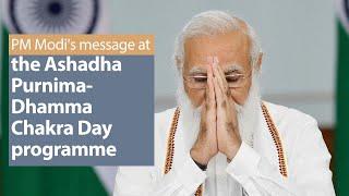 PM Modi's message at the Ashadha Purnima-Dhamma Chakra Day programme | PMO