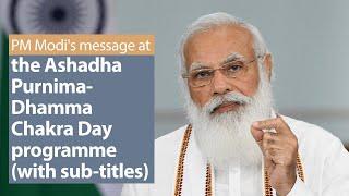 PM Modi's remarks at Ashadha Purnima-Dhamma Chakra Day programme (with subtitles) | PMO