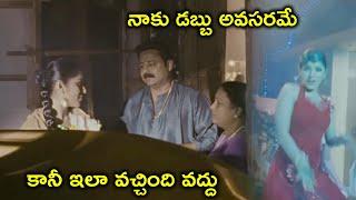 నాకు డబ్బు అవసరమే కానీ   City Of God Movie Scenes   Prithviraj Sukumaran   Swetha Menon