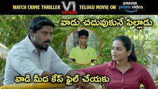 Watch V1 Murder Case Telugu Movie On Amazon Prime   వాడి మీద కేస్ ఫైల్ చేయకు