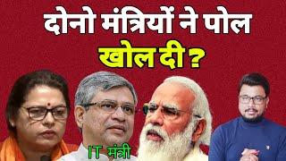 Modi Exposed By IT Minister ? Pegasus Kand | Minakshi Lekhi | Farmers Protests | Hokamdev