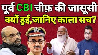 Ex-CBI Chief Alok Verma का फोन टेप क्यों करवाया ? जानिए काला सच ! Pegasus   Hokamdev।