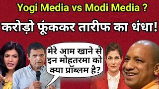 Modi Media vs Yogi media ? Rahul Gandhi   Rubika Liyaquat   Hokamdev.