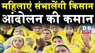 महिलाएं संभालेंगी Kisan Andolan की कमान | जंतर-मंतर पर महिलाएं चलाएंगी Kisan संसद | DBLIVE